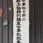 「華都子塾特別講座古事記総集編」の垂れ幕を書かせていただきました。