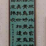 "<span class=""title"">第36回産経国際書展</span>"