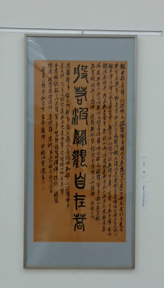"<span class=""title"">第37回産経国際書展新春展</span>"